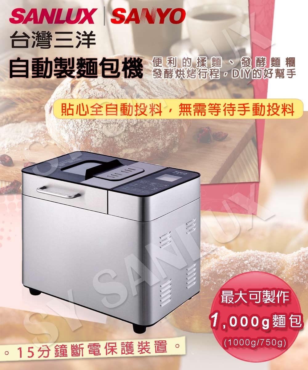~加碼送麵包切片組~~ 三洋SANLUX~全自動製麵包機^(SKB~8202^)