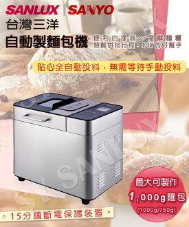 ★加碼送麵包切片組★【台灣三洋SANLUX】全自動製麵包機(SKB-8202)