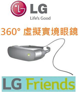 【原廠盒裝配件】樂金 LG FRIENDS 系列 G5 專用 360度虛擬實境眼鏡(LGR100.ATWNTS)VR