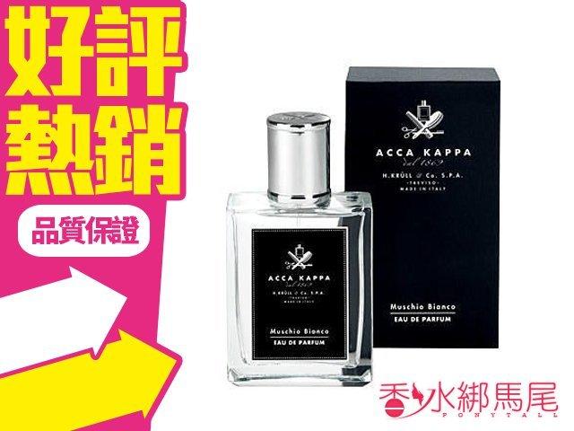 ACCA KAPPA 白麝香 經典淡香精 香水空瓶分裝 5ML◐香水綁馬尾◐