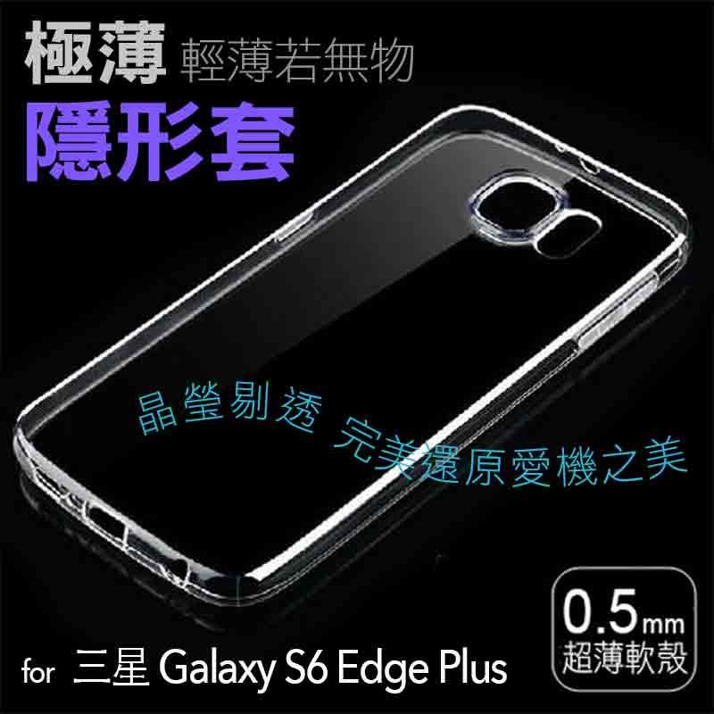 ☆三星Galaxy S6 Edge Plus G9280 手機保護套 0.5mm矽膠超薄透明隱形套 S6Edge+ G9280 TPU透明軟背殼【清倉】