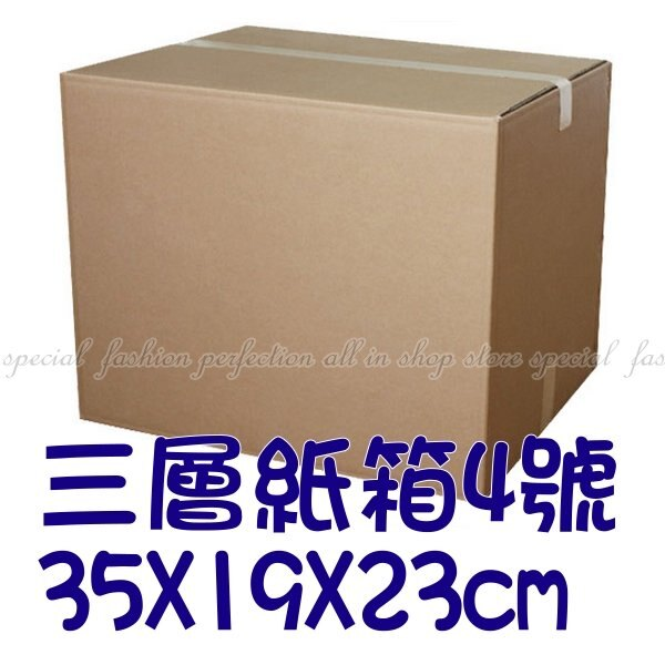 三層紙箱KK+4號35X19X23超商紙箱 快遞箱 搬家紙箱 宅配箱 便利箱 紙盒 瓦楞紙箱【GW433】◎123便利屋◎