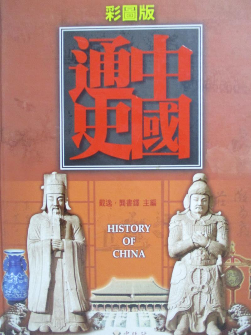 ~書寶 書T1/歷史_ZAZ~中國通史 彩圖版 _戴逸