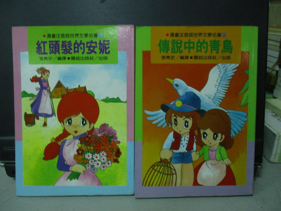 【書寶二手書T4/少年童書_NNI】紅頭髮的安妮_傳說中的青鳥_共2本合售_漫畫_注音版