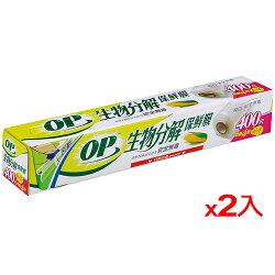 ★2件超值組★OP 生物分解保鮮膜400台尺【愛買】