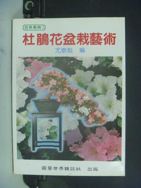 【書寶二手書T9/園藝_JKJ】杜鵑花盆栽藝術_尤崇魁