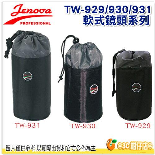 JENOVA 吉尼佛 TW-929 軟式鏡頭系列 鏡頭袋 鏡頭保護袋 相機包 公司貨 另售 TW-930 TW-931