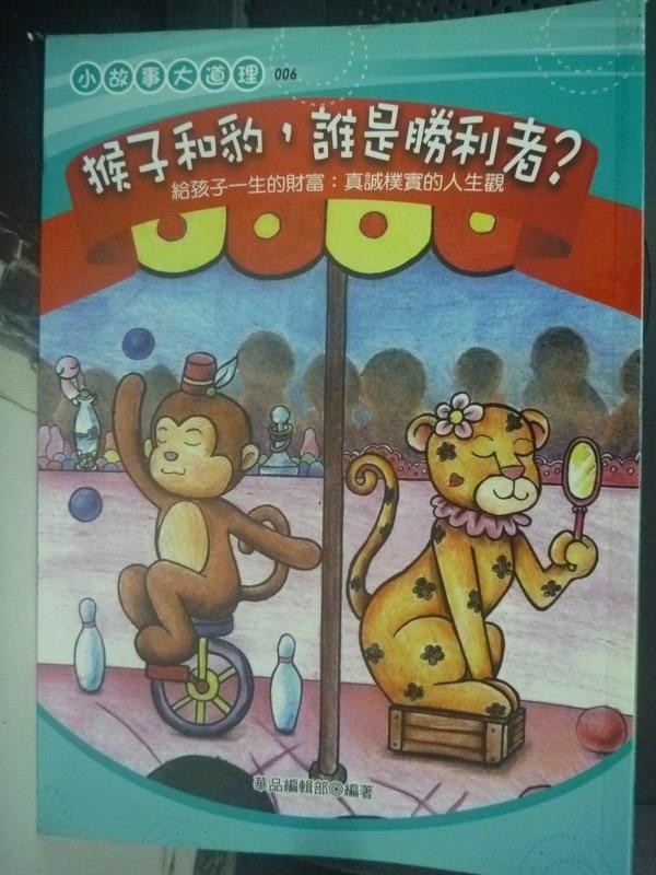 【書寶二手書T5/兒童文學_IGZ】猴子和豹,誰是勝利者?-給孩子一生的財富