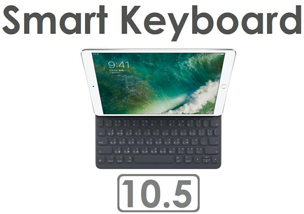 【預訂】蘋果原廠 APPLE Smart Keyboard(10.5吋 iPad Pro 專用)鍵盤 皮套