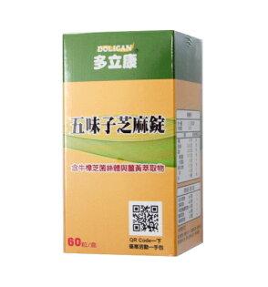【小資屋】多立康 五味子芝麻錠+牛樟芝 升級版(60粒/瓶) 有效日期2020.2.19