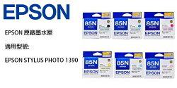 【歐菲斯辦公設備】 EPSON原廠 85N 標準型  彩色墨水匣 淡紅色 T122600