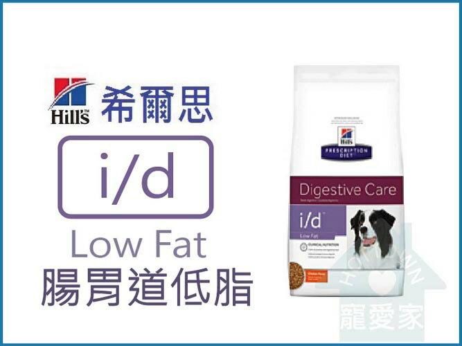 ☆寵愛家☆Hill's希爾思動物醫院專用 犬i/d Low Fat 腸胃道低脂8.5磅
