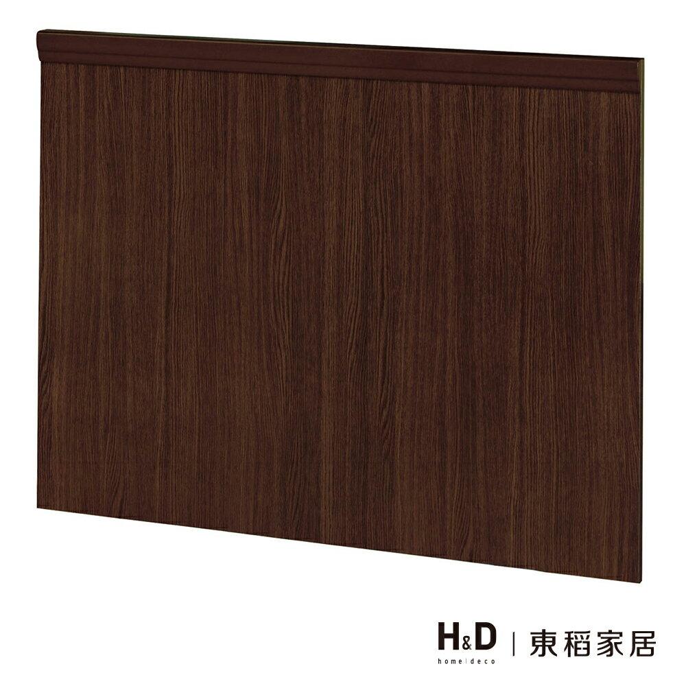 3.5尺胡桃床頭片(木心板)/H&D東稻家居