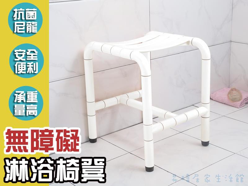 IB010 無障礙 淋浴椅 洗澡椅 淋浴凳 安全扶手 ABS 防滑扶手 廁所扶手 廁所防滑椅 老人小孩 無障礙設施