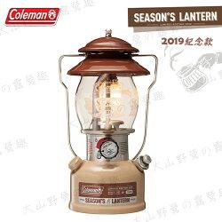 【露營趣】限量款 Coleman CM-33825 2019日本紀念款汽化燈 氣化燈 露營燈 美式復古燈