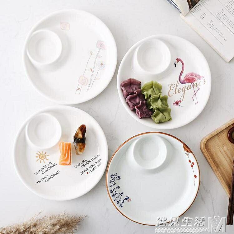 水餃子盤帶醋碟碗瓷吃餃子專用的盤子創意家用子母菜盤薯條裝蝦盤