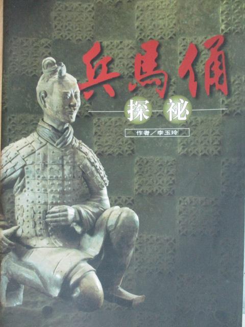 【書寶二手書T1/藝術_QEX】兵馬俑探秘