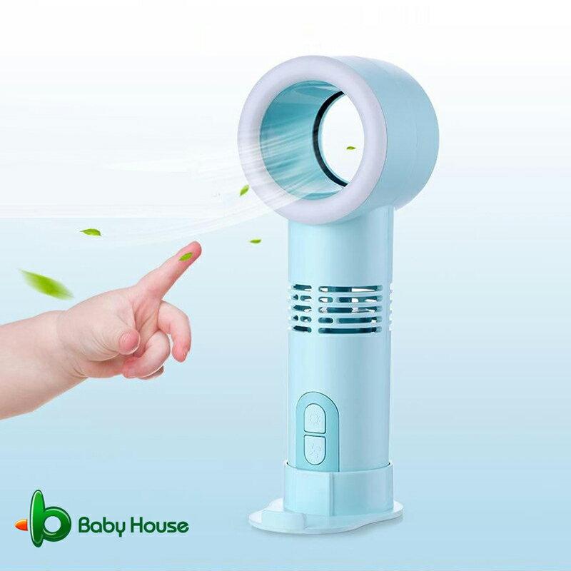 [ Baby House ] 韓國創意手持無葉安全風扇/可擕式風扇(美顏補光夜燈)藍色