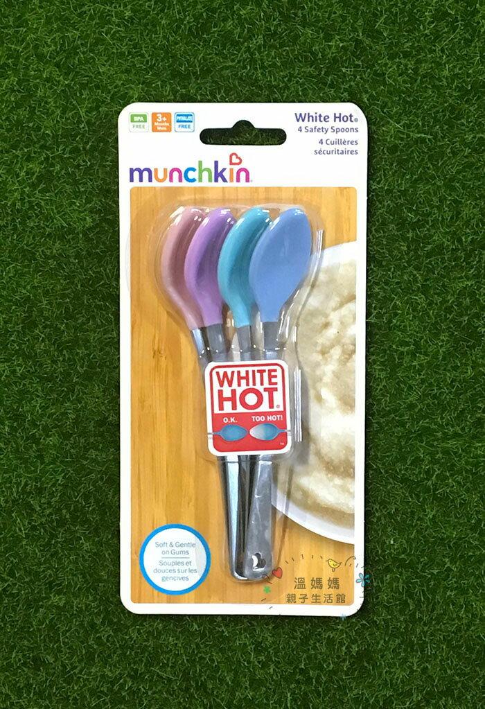 《★代購★美國Munchkin》Munchkin White Hot Safety Spoons不鏽鋼感溫變色湯匙-4入組 美國代購 平行輸入 溫媽媽