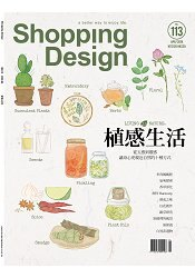 ShoppingDesign4月2018第113期