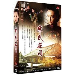 【超取299免運】牟氏莊園 DVD ( 袁立/侯天來/連凱/呂中 )