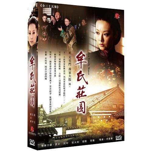 牟氏莊園DVD(袁立侯天來連凱呂中)