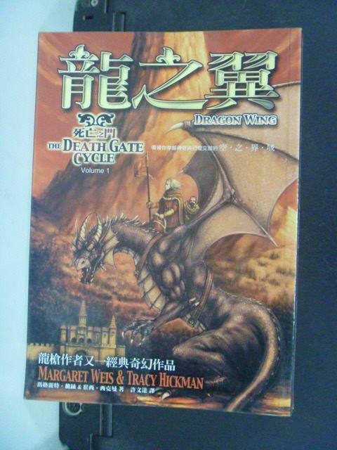 【書寶二手書T6/一般小說_GGO】死亡之門(1):龍之翼_瑪格麗特.魏絲