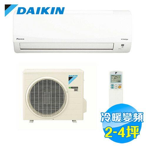 大金 DAIKIN R32經典系列 冷暖變頻 一對一分離式冷氣 RXP20HVLT / FTXP20HVLT 【送標準安裝】【雅光電器】