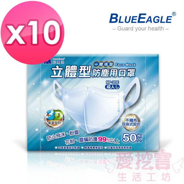愛挖寶生活工坊:【藍鷹牌】台灣製3D成人立體一體成型防塵用口罩50片*10盒NP-3DE*10免運費