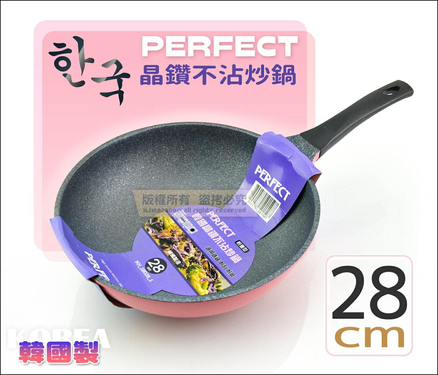 快樂屋♪ PERFECT 韓國製 1597 晶鑽不沾炒鍋 28cm【可用鐵鏟】輕量型 壓鑄鍋身 深型平底鍋 不沾鍋