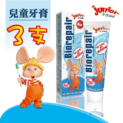 兒童(草莓)牙膏50mlx3【貝利達】義大利原裝進口 0