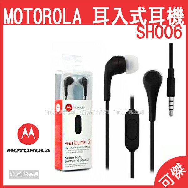 可傑 MOTO motorola 入耳式耳塞耳麥 earbuds 2 SH006 耳塞式 入耳式 耳機 麥克風 送耳機塞