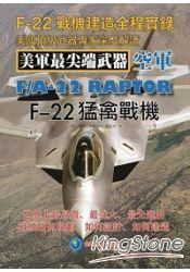 F-22猛禽戰機:F-22戰機建造全程實錄