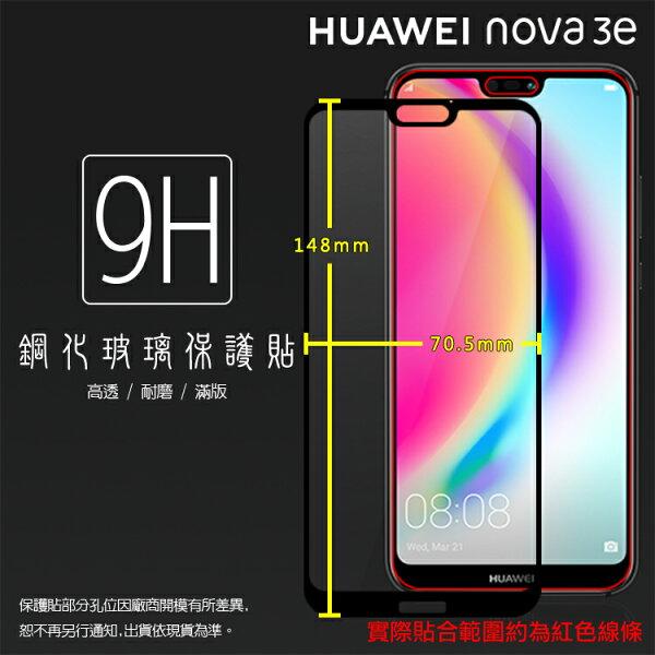 華為HUAWEInova3eANE-LX2J滿版鋼化玻璃保護貼9H全螢幕滿版玻璃鋼貼鋼化貼玻璃膜保護膜