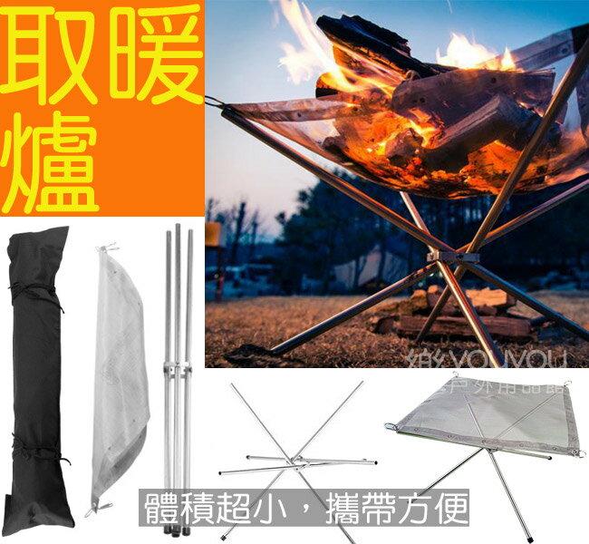 【樂遊遊】折疊式不鏽鋼焚火台 /超輕 攜帶方便 (贈收納袋) 木柴爐 柴火爐 火箭爐 酒精爐