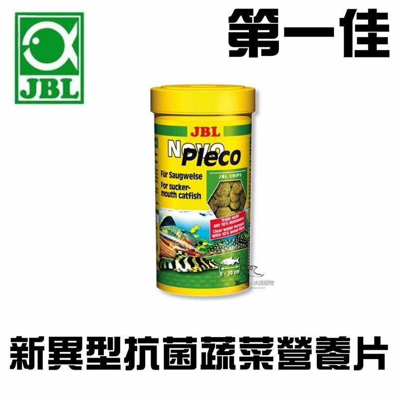[第一佳水族寵物] 德國JBL珍寶 Novo Pleco 新異型抗菌蔬菜營養片 1L 鼠魚/底棲均適用