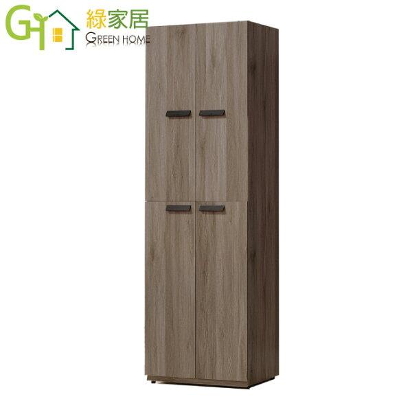 【綠家居】路特時尚2尺四門高鞋櫃收納櫃組合