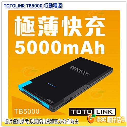 TOTOLINK TB5000 行動電源 寶可夢 極薄快充 LED電量指示 BSMI合格 iPhone iPad 專屬設計轉接頭放置槽