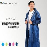 下雨天推薦雨靴/雨傘/雨衣推薦【雙龍牌】閃耀亮面壓紋前開式雨衣(海軍藍下標區)高係數反光條/加寬護臉擋片/拉鍊/扣子/雨帽EI4210