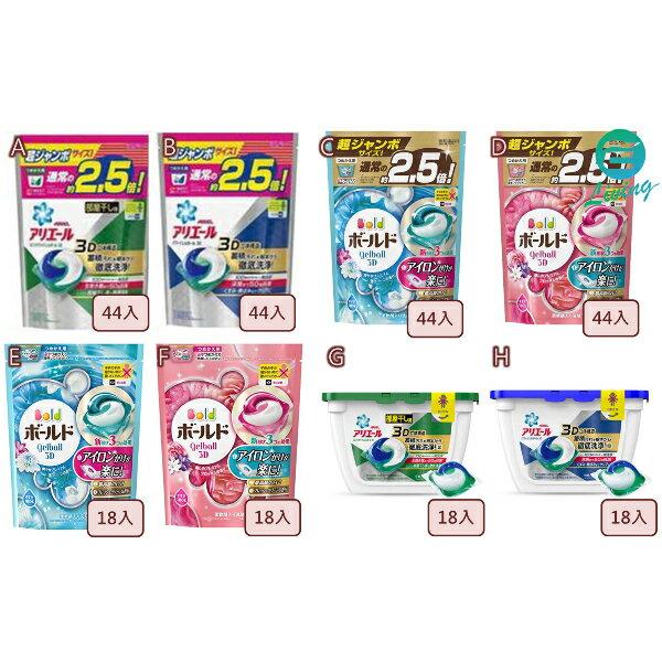 【超取$199免運】日本 P&G BOLD、ARIEL 3D抗菌除垢洗衣球洗衣膠囊/洗衣球★18顆、44顆補充包↘平均1顆$6.3元★4種全新香味 清洗潔淨衣物