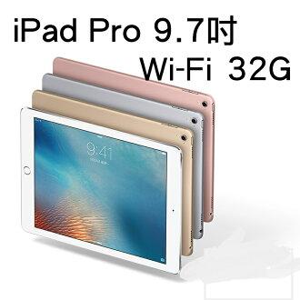 Apple 蘋果 iPad Pro(9.7吋) WiFi 版 32GB 灰/銀/金/玫瑰金 四色