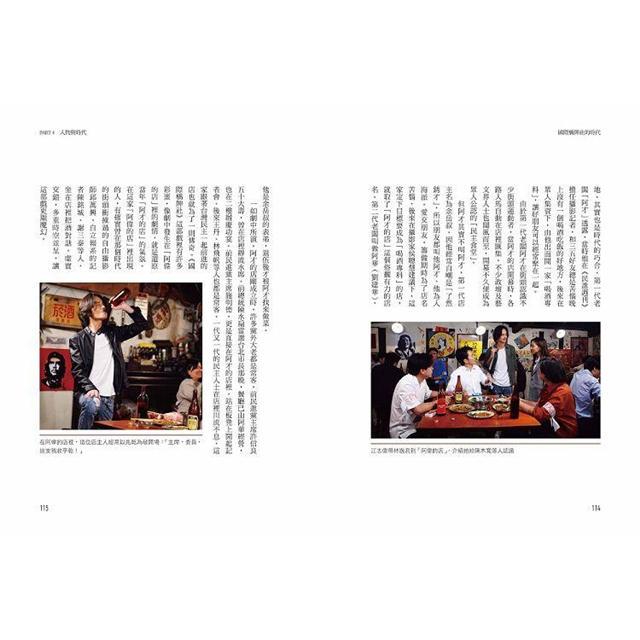 國際橋牌社的時代:九0年代台灣民主化歷程傳奇故事˙原創戲劇 9
