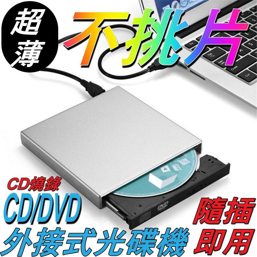 【不挑片】2019韌體 外接式 DVD / CD 光碟機 蘋果可用 CD燒錄 超薄 USB供電不需電源線 外接光碟 筆電