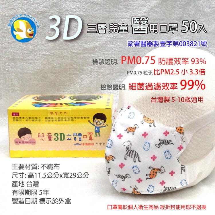 [台灣製 符合衛生法規 醫用口罩 ] 蝴蝶魚 台灣康匠 拋棄式 立體口罩 3層 斑馬 兒童 50入;PM2.5