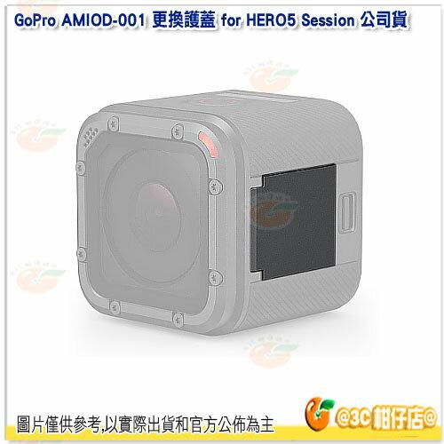 GoPro AMIOD-001 更換護蓋 for HERO5 Session 公司貨 護蓋 HERO 5