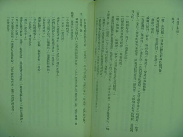 【書寶二手書T5/翻譯小說_LBC】365號殖民島_李靜宜, 雅麗嘉‧古