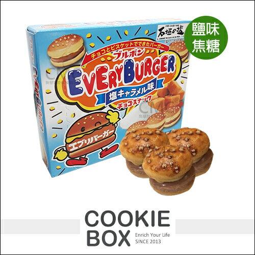 日本 BOURBON 北日本 迷你 漢堡 造型 餅乾 (鹽味焦糖) 61g 巧克力 夾心 可愛 *餅乾盒子*