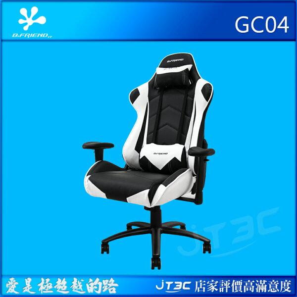 【滿3千15%回饋】B.FRIENDGC04專用電競椅賽車椅白色《免運‧偏遠地區運費另計》※回饋最高2000點