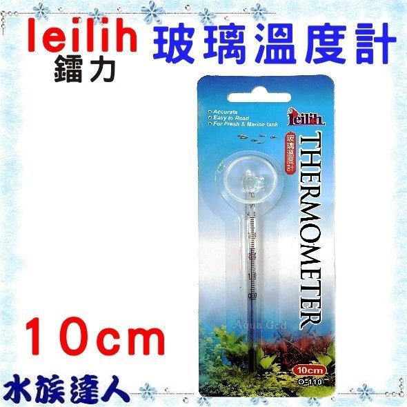 【水族達人】鐳力Leilih《 透明玻璃溫度計 10cm 藍色 O-110》溫度計 計溫器 水溫計 溫度棒 魚缸溫度