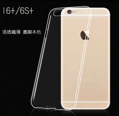 蘋果 Iphone6+/6S+ 超薄超輕超軟手機殼 防水手機殼 矽膠手機殼 透明手機保護殼 透軟殼 清水殼【Parade.3C派瑞德】